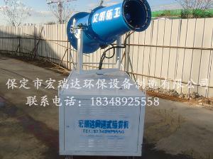 风送式降尘喷雾机HRD-PW40