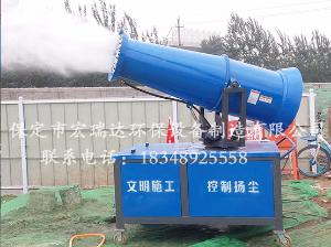 风送式降尘喷雾机HRD-PW50