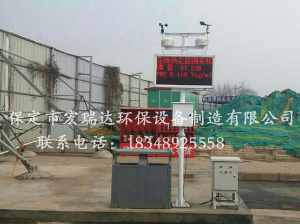 扬尘污染监测系统