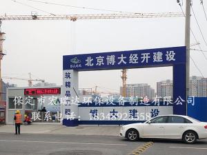 北京博大经开建设项目—贝博手机网页塔吊喷淋案例
