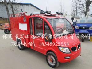HRD-XL2 新能源贝博足球下载消防车