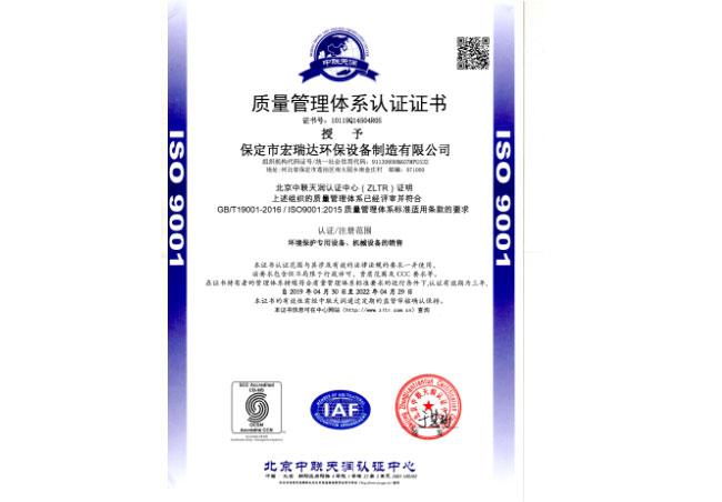ISO9001质量管理体系认证证书中文版