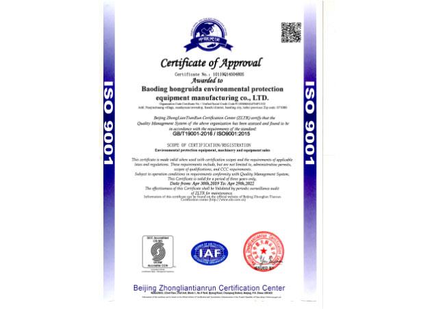ISO9001质量管理体系认证证书英文版