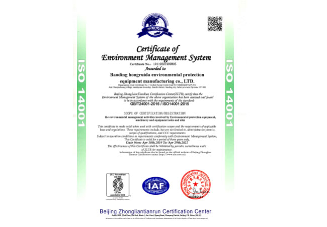 ISO14001环境管理体系认证证书英文版